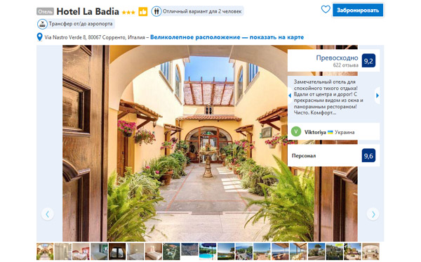 Отель в Сорренто Hotel La Badia 3*