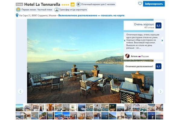 Отель в Сорренто Hotel La Tonnarella 4*