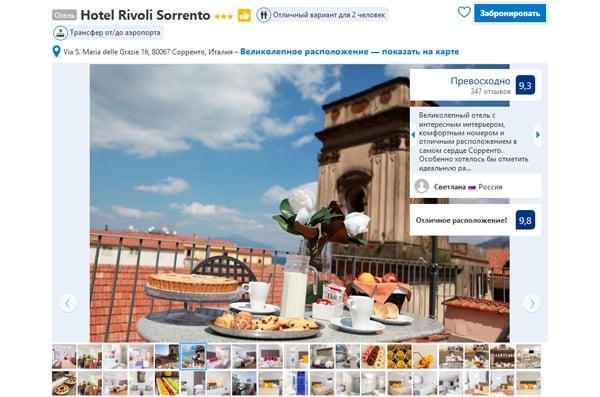 Отель в Сорренто Hotel Rivoli Sorrento