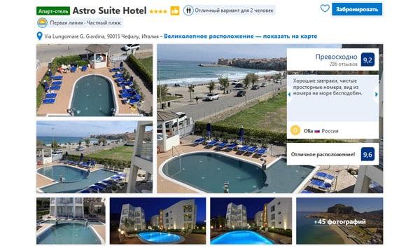 Отель в Чефалу Astro Suite Hotel