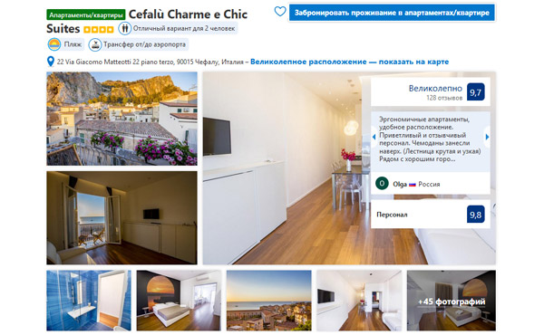Отель в Чефалу Cefalù Charme e Chic Suites