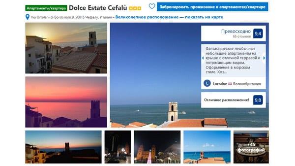 Отель в Чефалу Dolce Estate Cefalù