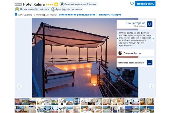 Отель в Чефалу Hotel Kalura 4*