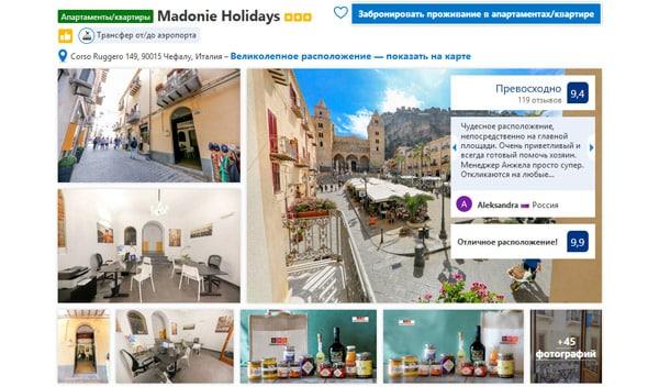 Отель в Чефалу Madonie Holidays