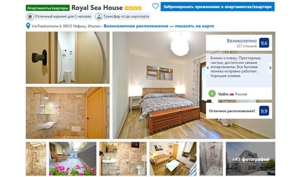 Отель в Чефалу Royal Sea House