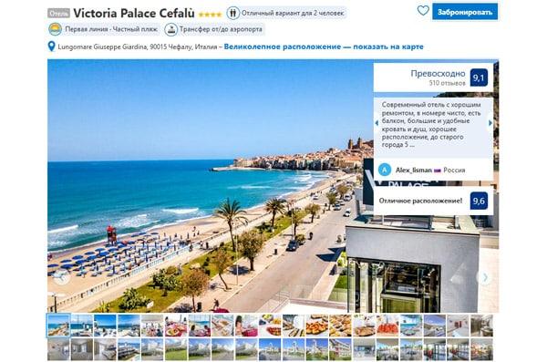 Отель в Чефалу Victoria Palace Cefalù 4*