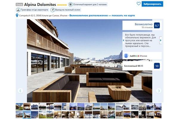 Лучшие отели в Доломитовых Альпах Alpina Dolomites