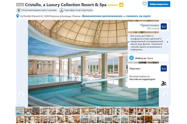 Лучшие отели в Доломитовых Альпах Cristallo