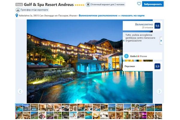 Лучшие отели в Доломитовых Альпах Golf & Spa Resort Andreus
