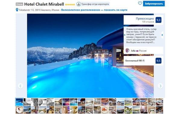 Лучшие отели в Доломитовых Альпах Hotel Chalet Mirabell