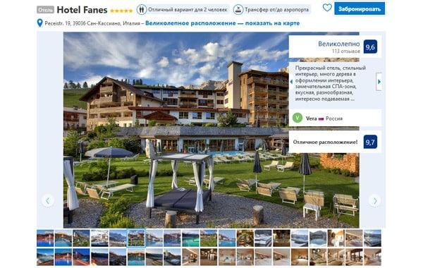 Лучшие отели в Доломитовых Альпах Hotel Fanes
