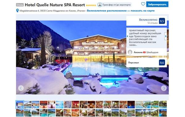 Лучшие отели в Доломитовых Альпах Hotel Quelle Nature SPA Resort