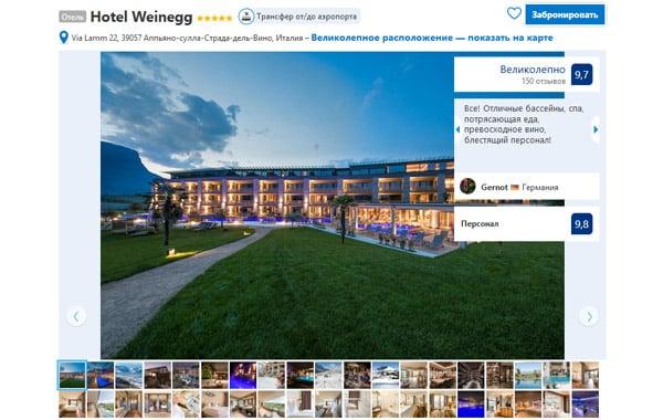 Лучшие отели в Доломитовых Альпах Hotel Weinegg