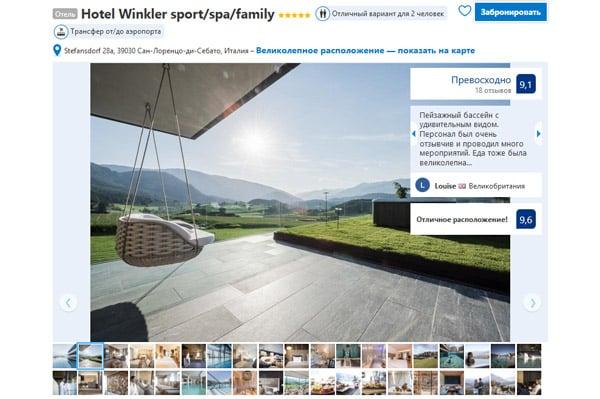 Лучшие отели в Доломитовых Альпах Hotel Winkler