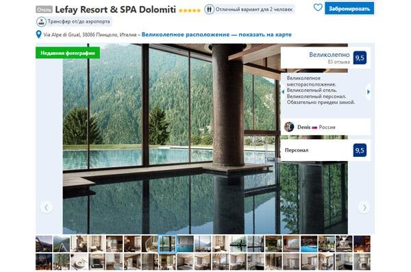 Лучшие отели в Доломитовых Альпах Lefay Resort & SPA Dolomiti