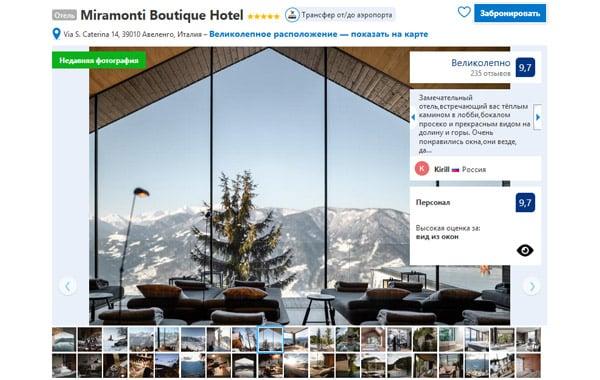 Лучшие отели в Доломитовых Альпах Miramonti Boutique Hotel
