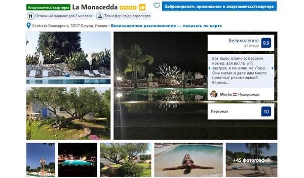 Отели в Остуни La Monacedda