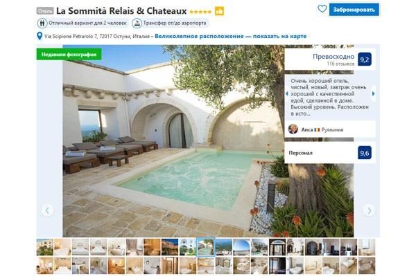 Отели в Остуни La Sommità Relais & Chateaux 5*