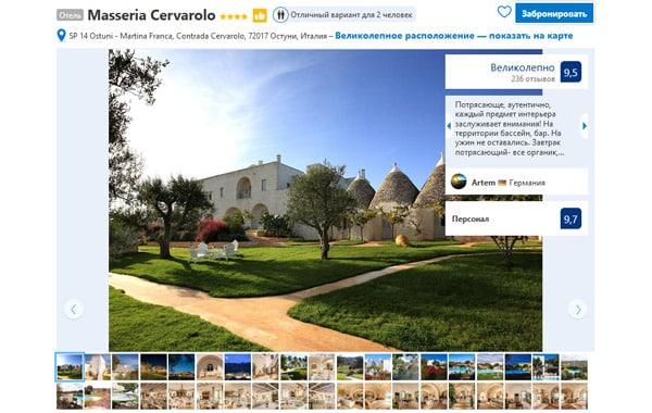 Отели в Остуни Masseria Cervarolo 4*
