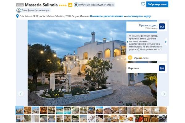 Отели в Остуни Masseria Salinola 4*