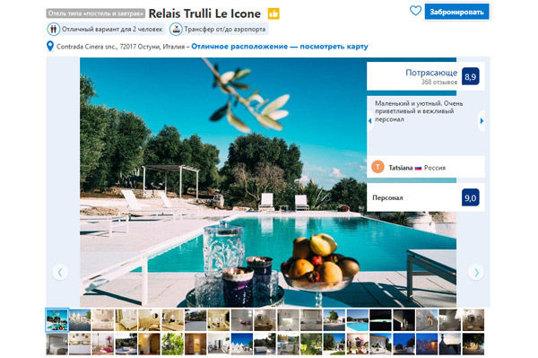 Отели в Остуни Relais Trulli Le Icone
