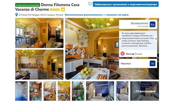 Отель в Салерно Donna Filomena Casa Vacanza di Charme