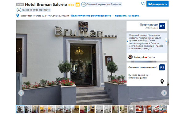 Отели в Салерно Hotel Bruman Salerno 3*