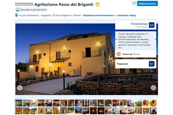 Лучший отель в Агридженто Agriturismo Passo dei Briganti