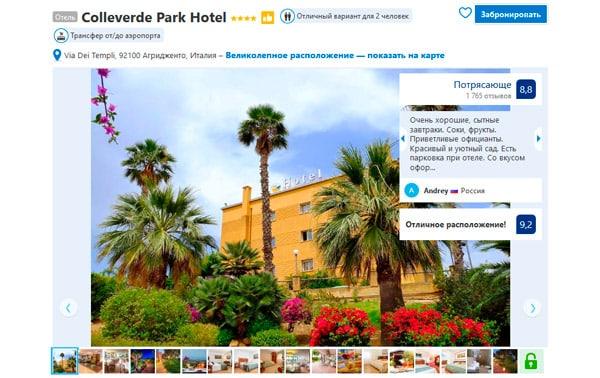Лучший отель в Агридженто Colleverde Park Hotel