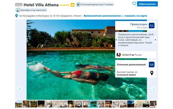 Лучший отель в Агридженто Hotel Villa Athena