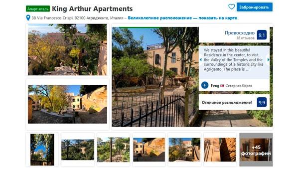Лучший отель в Агридженто King Arthur Apartments