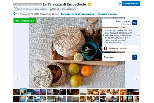 Лучший отель в Агридженто La Terrazza di Empedocl