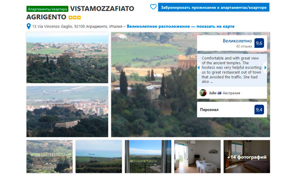 Лучший отель в Агридженто VISTAMOZZAFIATO AGRIGENTO