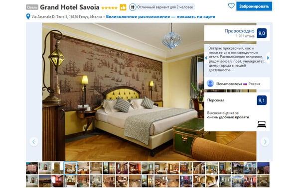 Отели в Генуе Grand Hotel Savoia 5*