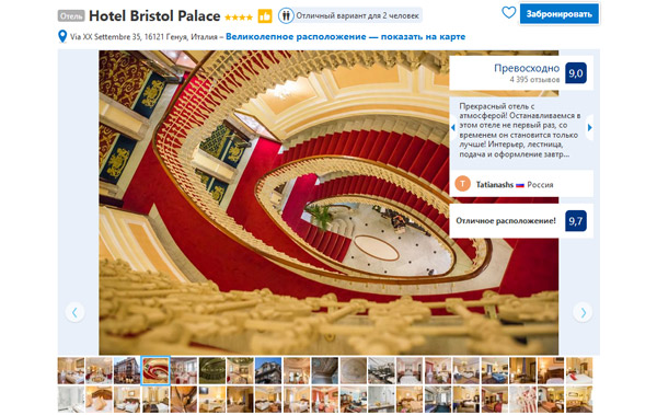 Отели в Генуе Hotel Bristol Palace 4*