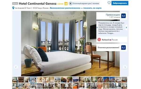 Отели в Генуе Hotel Continental Genova 4*