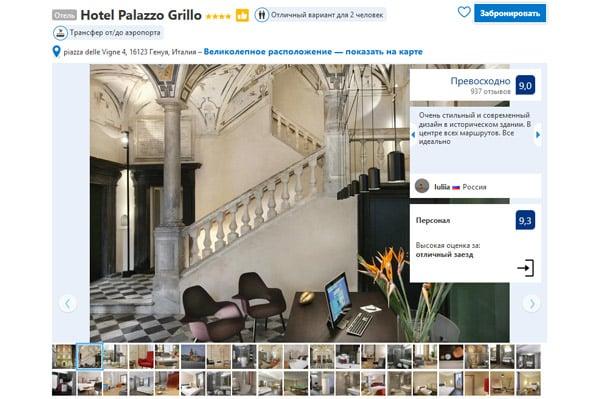 Отели в Генуе Hotel Palazzo Grillo 4*
