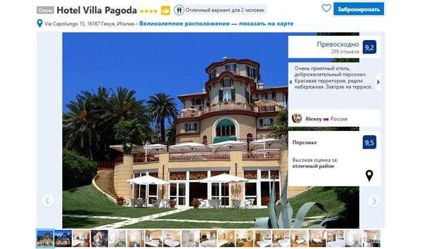 Отели в Генуе Hotel Villa Pagoda 4*