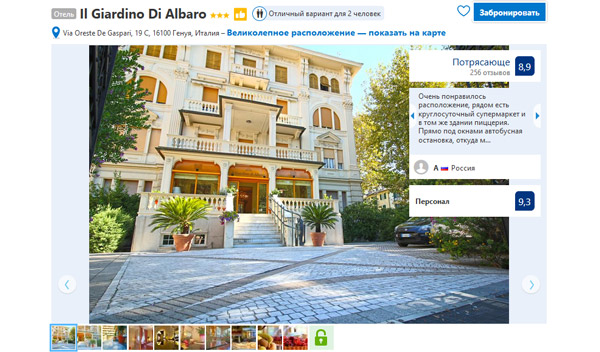 Отели в Генуе Il Giardino Di Albaro 3*