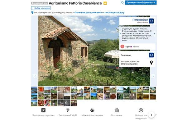 Фермерский дом в Тоскане Agriturismo Fattoria Casabianca