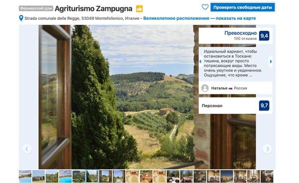 Фермерский дом в Тоскане Agriturismo Zampugna в долине Валь д Орча