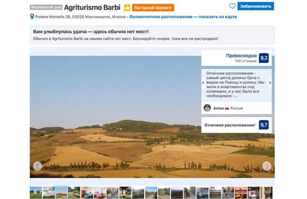 Фермерский дом в Тоскане Agriturismo Barbi в долине Валь д Орча