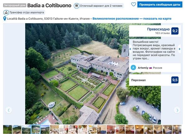 Фермерский дом в Тоскане Badia a Coltibuono рядом с Кьянти