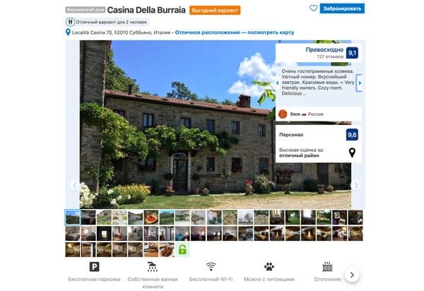 Фермерский дом в Тоскане Casina Della Burraia