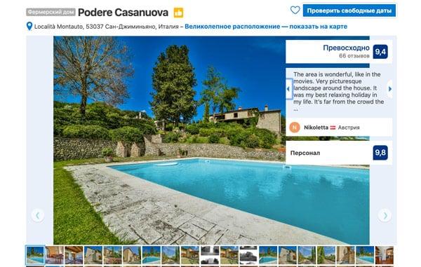 Фермерский дом в Тоскане Podere Casanuova рядом с Сан Джиминьяно