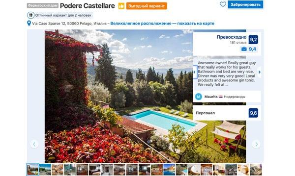 Фермерский дом в Тоскане Podere Castellare рядом с Флоренцией