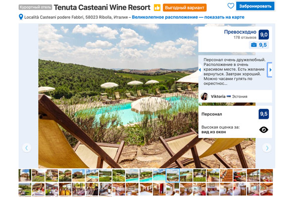 Фермерский дом в Тоскане Tenuta Casteani Wine Resort рядом с Сиеной