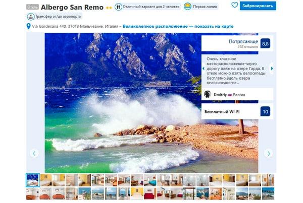 Недорогой отель на озере Гарда Albergo San Remo