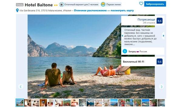 Недорогой отель на озере Гарда Hotel Baitone