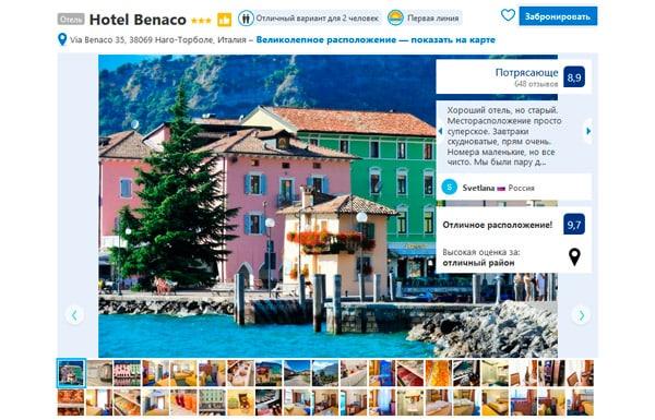 Недорогой отель на озере Гарда Hotel Benaco